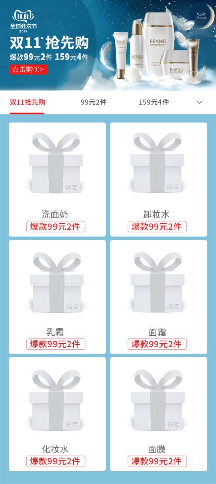 双十一预售/美妆护肤/抢先购