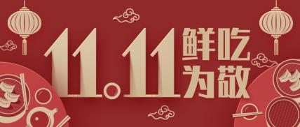 双十一促销/餐饮美食/喜庆中国风/公众号首图
