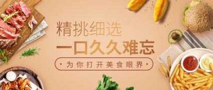 餐饮美食/美食推荐/实景简约/公众号首图
