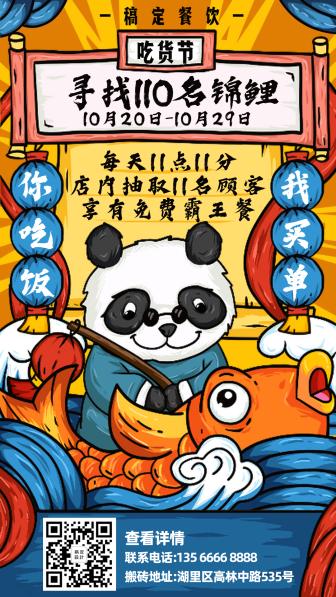 双十一促销/餐饮美食/锦鲤手绘/手机海报