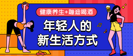 养生蹦迪/生活方式/公众号首图