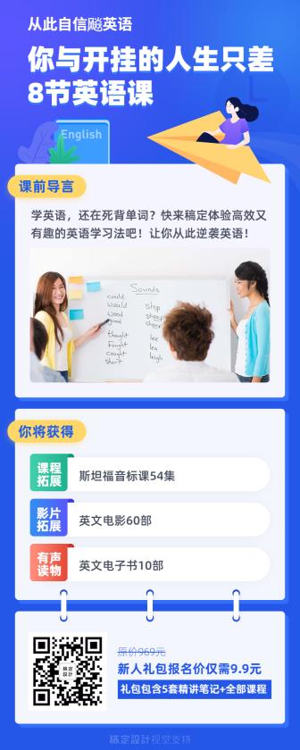 英语课程培训招生长图海报