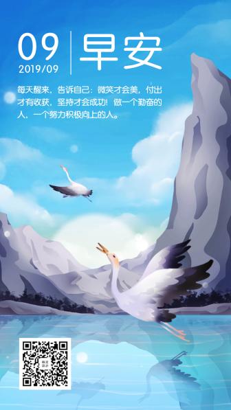 日签/早安/插画/励志/手机海报