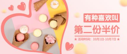 半价促销/餐饮美食/清新浪漫/公众号首图