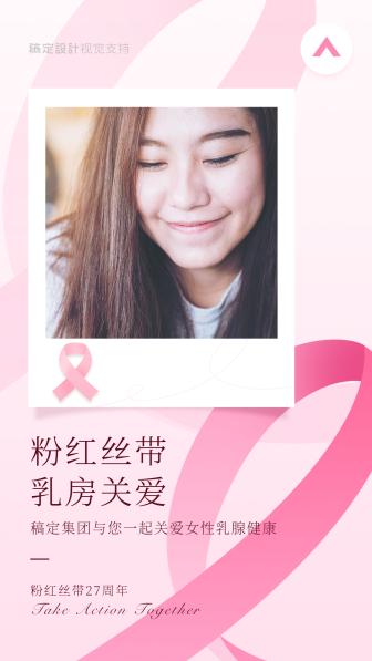 粉红丝带节品牌公关海报