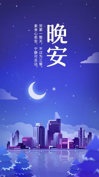 晚安/正能量/扁平插画/手机海报