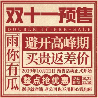 双十一预售/定金/大字报创意/直通车主图