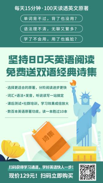 英语阅读/课程招生/插画海报