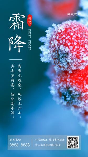 霜降/实景/手机海报