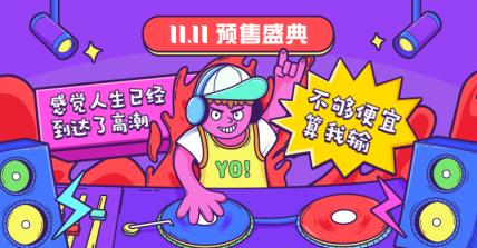双十一预售盛典卡通酷炫创意电商海报banner