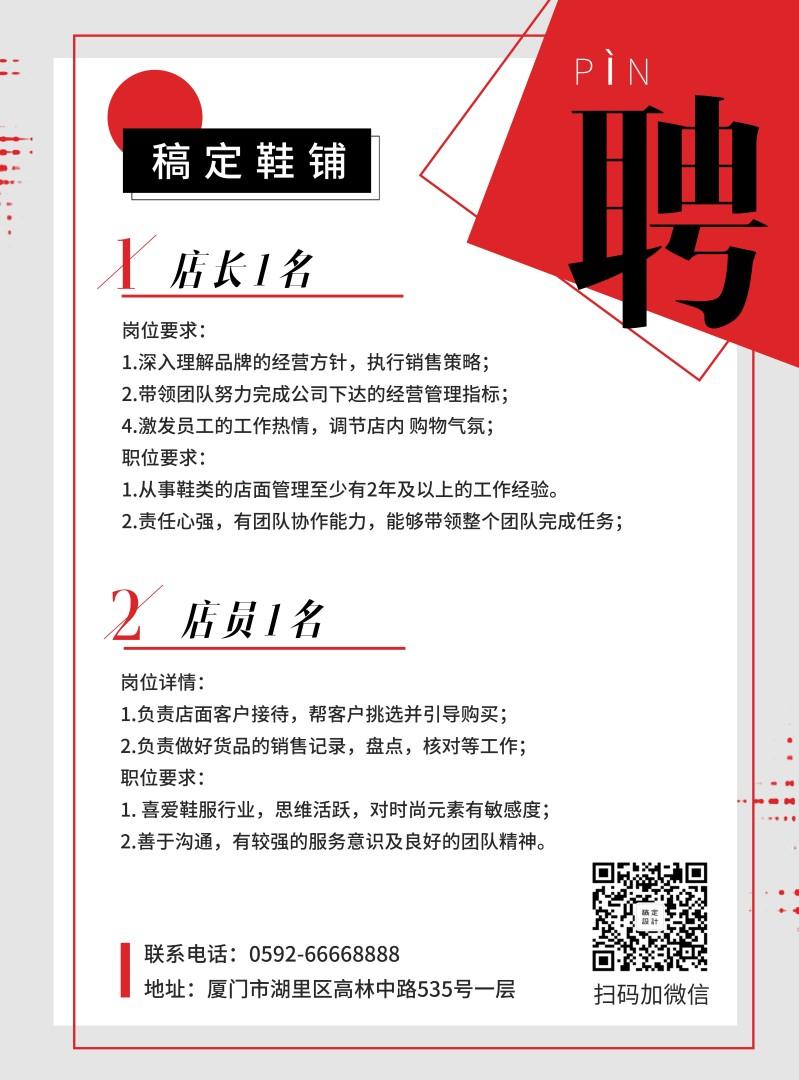 招聘/简约创意/张贴海报