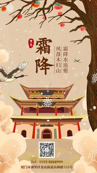 霜降/中国风/插画/手机海报