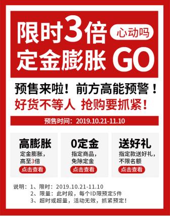 双十一预售须知简约电商店铺公告海报banner