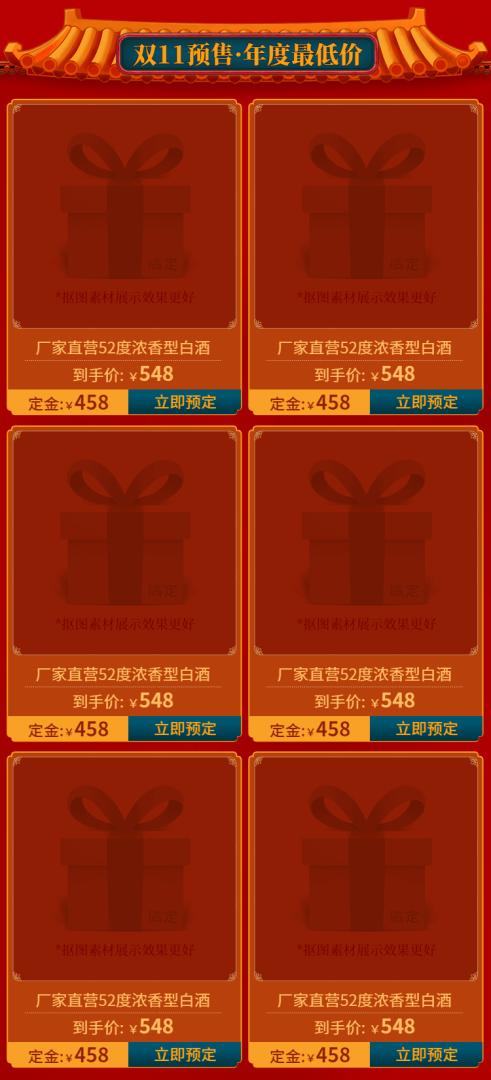 双十一预售/酒水/古风/新品推荐