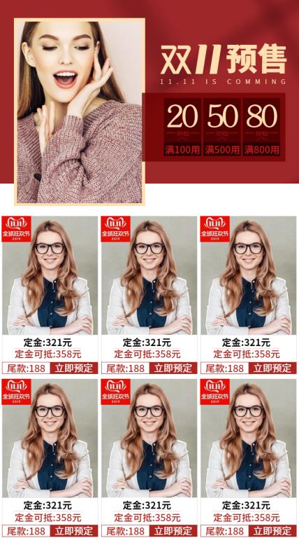 双十一预售/女装/定金/商品推荐