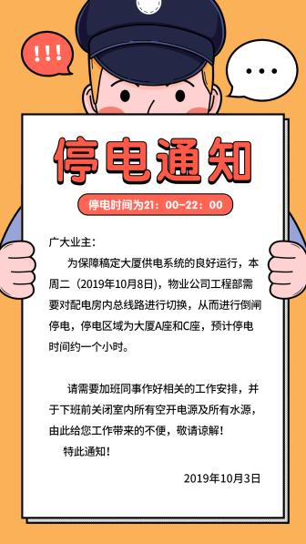 管理公告活动通知/企业/可爱卡通/手机海报
