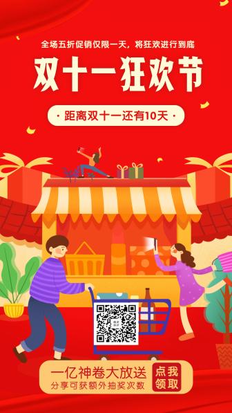 双十一狂欢/倒计时/打折促销/手机海报