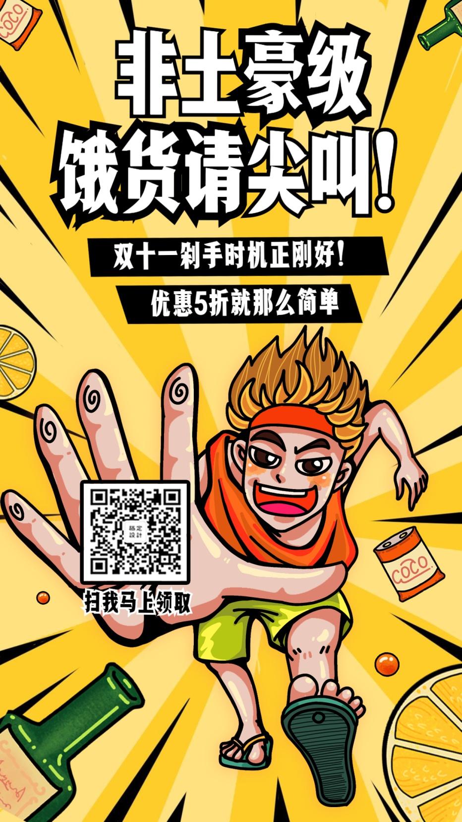 餐饮美食/手绘插画/双十一促销/手机海报