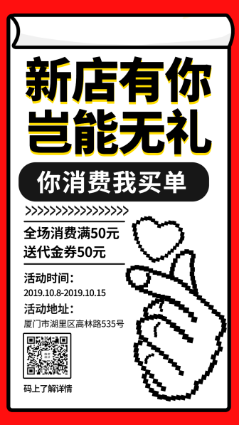 简约手绘/新店开业/促销活动/手机海报