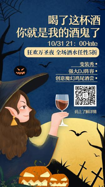 酒吧美食/手绘插画/万圣节促销/手机海报