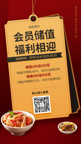 餐饮美食/创意简约/会员促销/手机海报