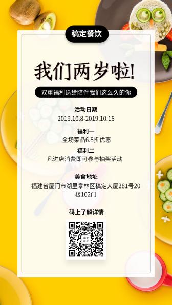餐饮美食/简约/周年活动促销/手机海报