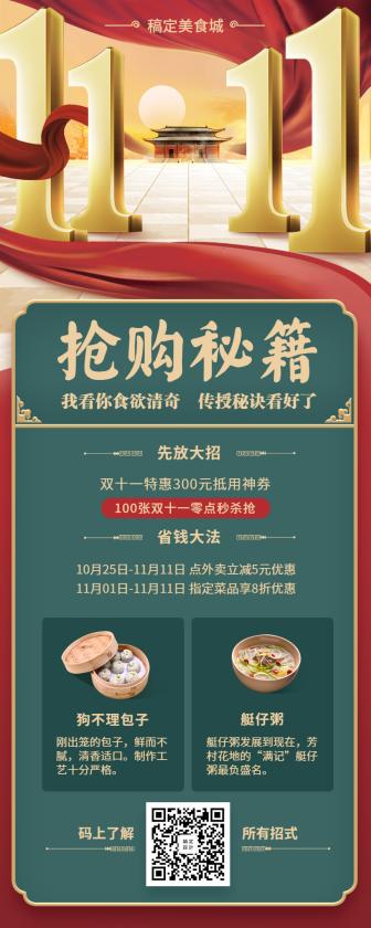 餐饮美食/时尚创意/双十一活动促销/营销长图
