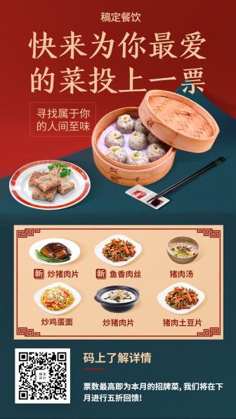 餐饮美食/复古简约/活动促销/投票/手机海报