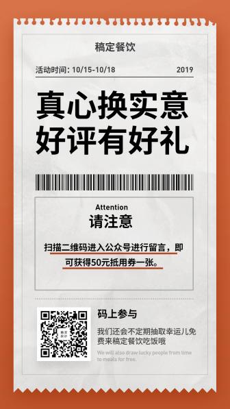 餐饮美食/好评有礼/创意简约/手机海报