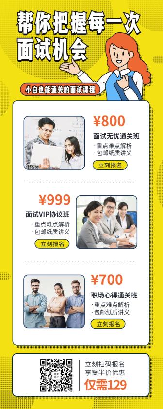 职场课程/面试/长图海报