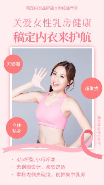 粉红丝带月内衣品牌产品展示