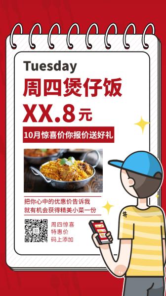 餐饮美食/煲仔饭/悬念促销/手机海报