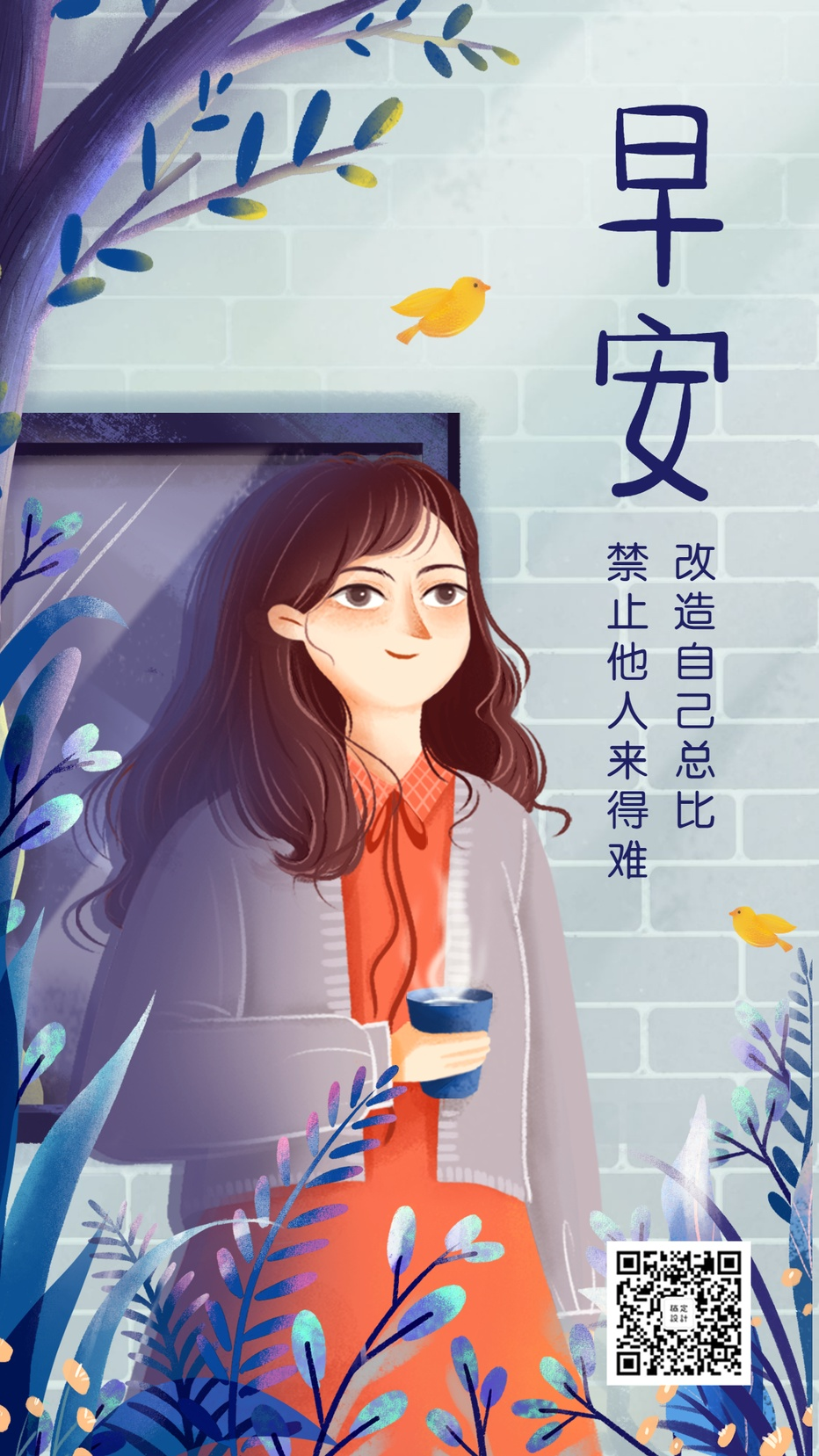 早安/励志/正能量/插画/日签手机海报
