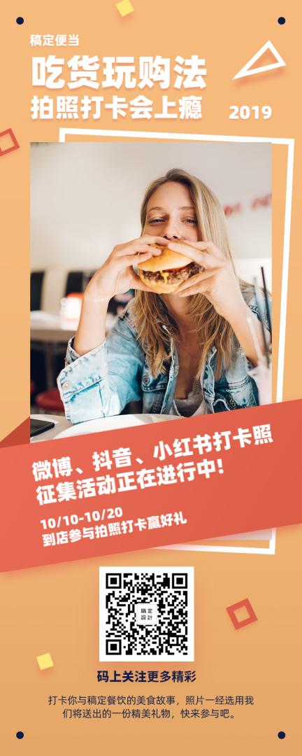 餐饮美食/晒单促销/活动介绍/长图海报