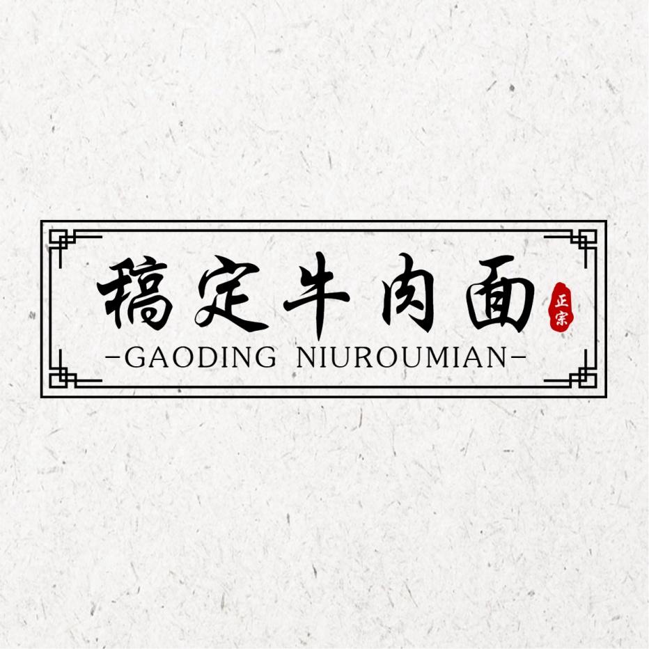 logo头像/餐饮通用/复古中国风/店标