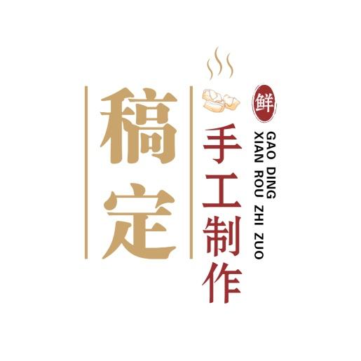 logo头像/餐饮美食/简约复古/店标
