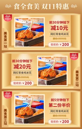 双十一/食品/大促/新品推荐