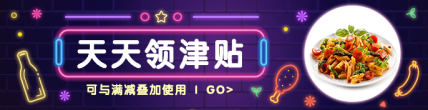 餐饮美食/双十一/卡通炫酷/饿了么海报