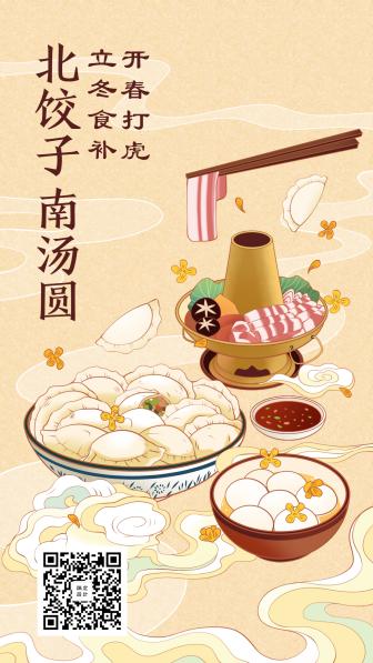 古风立冬手绘创意中国风节日节气手机海报