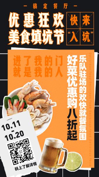 餐饮美食/线下宣传/优惠打折/手机海报