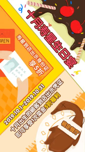 餐饮美食/创意活动/生日宴/扁平卡通/手机海报