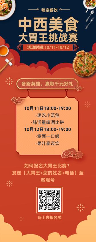 餐饮美食/线下活动/大胃王挑战赛/长图海报