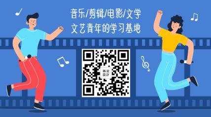 音乐电影文学/文艺青年/插画/关注二维码