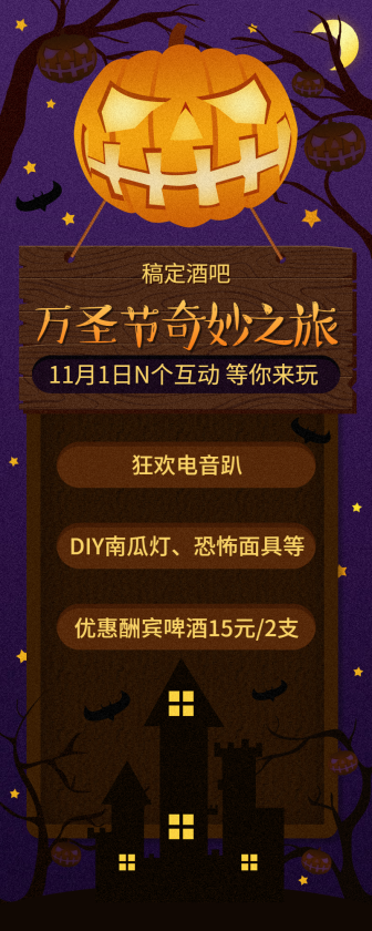 餐饮美食/酒吧/万圣节活动/惊悚卡通/长图海报