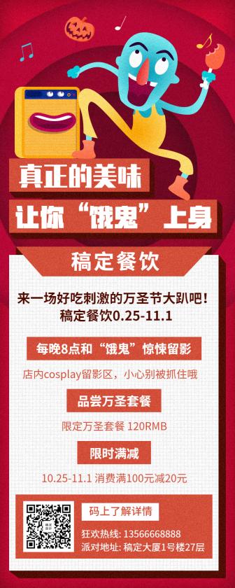 餐饮美食/万圣节/活动介绍/长图海报