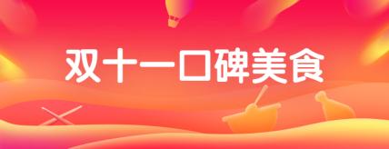 餐饮美食/双十一/简约喜庆/美团外卖店招