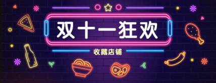餐饮美食/双十一/卡通炫酷/美团外卖店招