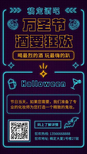 万圣节活动/餐饮美食/酒吧/科技炫酷/手机海报