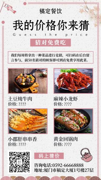 餐饮美食/悬疑促销/简约复古/手机海报