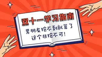 双十一学习指南/课程/横版海报